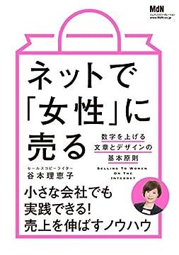 ネットで「女性」に売る 数字を上げる文章とデザインの基本原則の書影