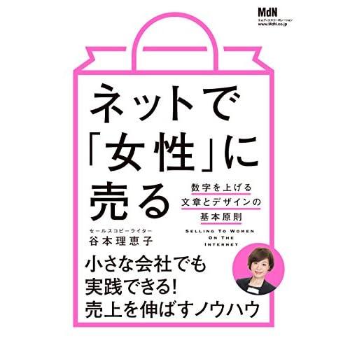ネットで「女性」に売る 数字を上げる文章とデザインの基本原則