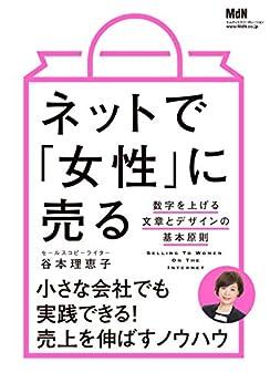 [谷本 理恵子]のネットで「女性」に売る 数字を上げる文章とデザインの基本原則