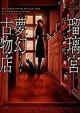 瑠璃宮夢幻古物店 : 4 (アクションコミックス)