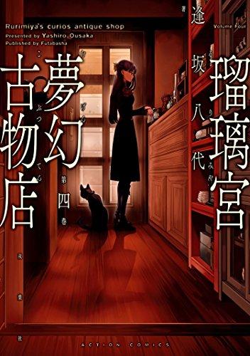 [画像:瑠璃宮夢幻古物店 : 4 (アクションコミックス)]