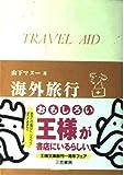 海外お助け便利帳TRAVEL AID