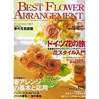 BEST FLOWER ARRANGEMENT (ベストフラワーアレンジメント) 2008年 04月号 [雑誌]