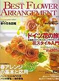 BEST FLOWER ARRANGEMENT (ベストフラワーアレンジメント) 2008年 04月号 [雑誌] 画像