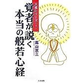 覚者が説く本当の般若心経 (天道シリーズ)