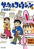 サークルコレクション (2) (バンブーコミックス 4コマセレクション)