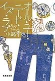 オール・ユー・ニード・イズ・ラブ 東京バンドワゴン (集英社文庫) 画像