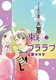 東京ブララブ (3) 「東京ブララブ単行本」シリーズ (PRIMERO)