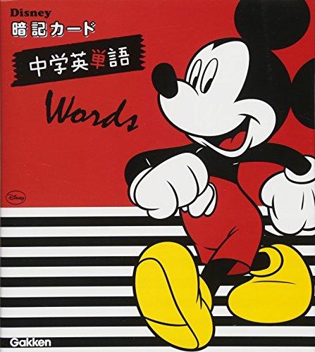中学英単語 (ディズニー暗記カード)