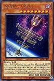 遊戯王カード 星遺物?『星杖』(レア) ソウル・フュージョン(SOFU)   星遺物 効果モンスター 闇属性 機械族 レア