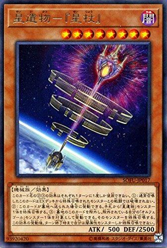 遊戯王カード 星遺物-『星杖』(レア) ソウル・フュージョン(SOFU) | 星遺物 効果モンスター 闇属性 機械族 レア