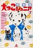 犬っこ倶楽部ジュニア 7 (あおばコミックス)