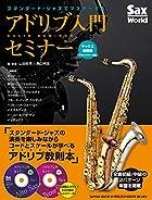 スタンダード・ジャズでマスターするアドリブ入門セミナー サックス基礎編(アルト/テナー対応)[CD2枚付]