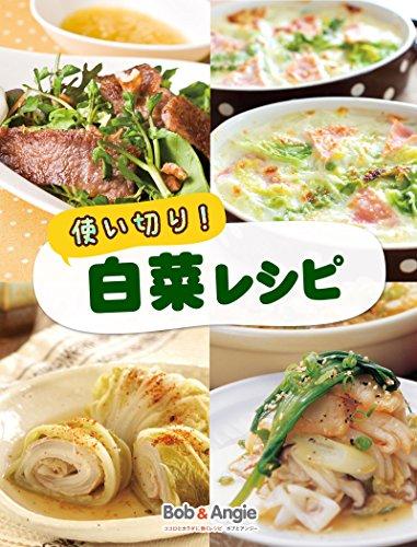 使い切り!白菜レシピ (ボブとアンジーebook)
