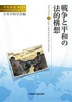 戦争と平和の法的構想 (平和研究)