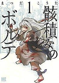 骸積みのボルテ (1) (バーズコミックス)