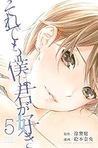 それでも僕は君が好き(5) (週刊少年マガジンコミックス)