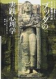 ブッダの実践心理学―アビダンマ講義シリーズ〈第6巻〉縁起の分析