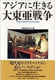 アジアに生きる大東亜戦争