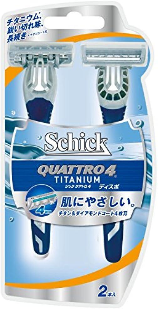 シック クアトロ4 ディスポ (2本入)