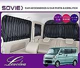 LevolvaDA17Wエブリイワゴン専用サイドカーテンセット ≪サンシェード不要のドレスアップ&車中泊グッズ!≫
