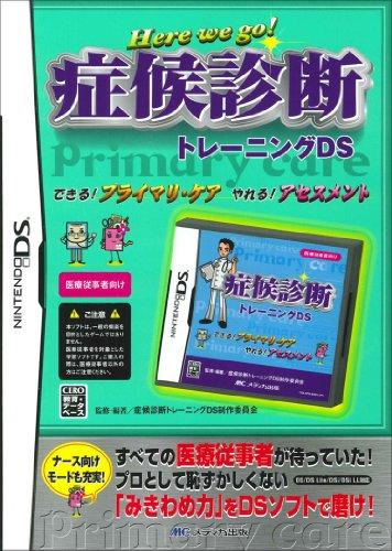 症候診断トレーニングDS ([ゲームソフト])...
