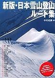 新版・日本雪山登山ルート集