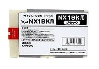 NX1シリーズ各色 EMシステムズ 1年保証付・高品質の国内リサイクルインク( Enex : エネックス Rejet : リジェット リサイクルインク / 再生インク ) (NX1BK / ブラック)
