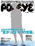 POPEYE (ポパイ) 2011年 06月号 [雑誌]