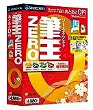 ソースネクスト 筆王ZERO (2010年パッケージ)