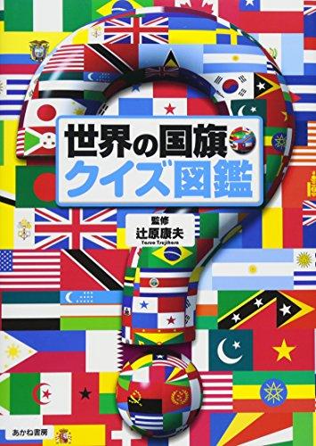 世界の国旗・クイズ図鑑の詳細を見る