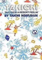 タヒチ―タイッチのリゾート気分で