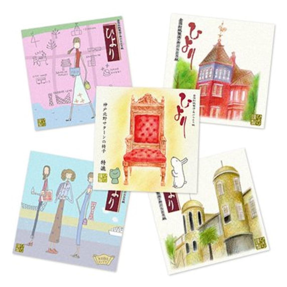 ホイップ冊子クールひより 神戸お土産あぶらとり紙10冊セット 小分けの袋付き