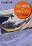 江戸時代のロビンソン—七つの漂流譚 (新潮文庫)