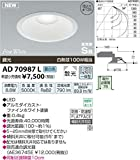 コイズミ 防雨防湿型LED ダウンライト AD70987L (昼白色)(埋込穴φ125)