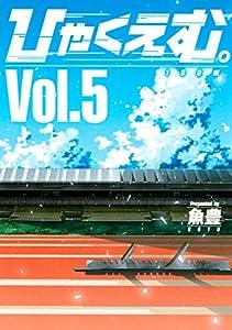ひゃくえむ。(5) (マガジンポケットコミックス)