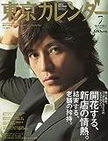 東京カレンダー 2009年 07月号 [雑誌] 画像