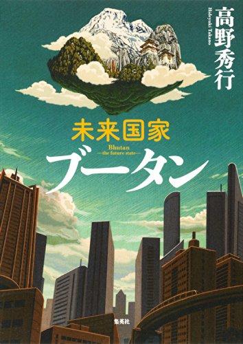 【カラー版】未来国家ブータン (集英社文芸単行本)の詳細を見る