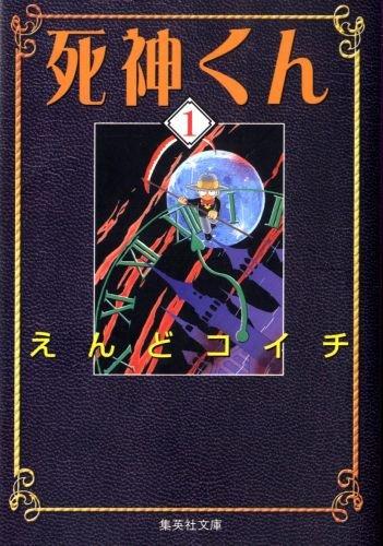 死神くん 1 (集英社文庫―コミック版)