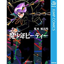 魔少年ビーティー (ジャンプコミックスDIGITAL)