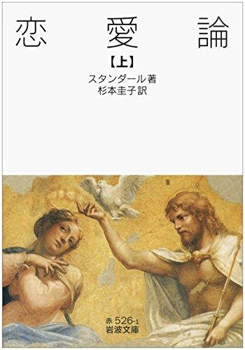 恋愛論(上) (岩波文庫)の詳細を見る