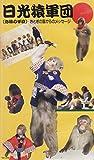 日光猿軍団(お猿の学校) [VHS]