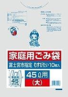 【10枚入(10枚×1冊)】新 富士宮市指定ごみ袋45Lむすびたい10P