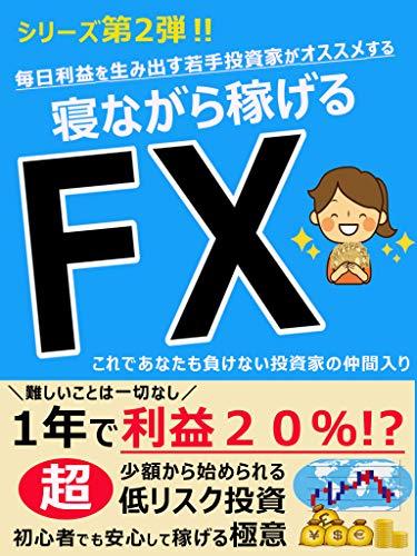 寝ながら稼げるFX: ~負けない投資家の作り方~ なぜか、読んだ人はFXを始める