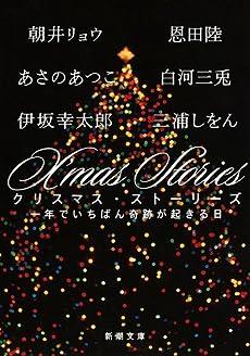 X'mas Stories: 一年でいちばん奇跡が起きる日 (新潮文庫)