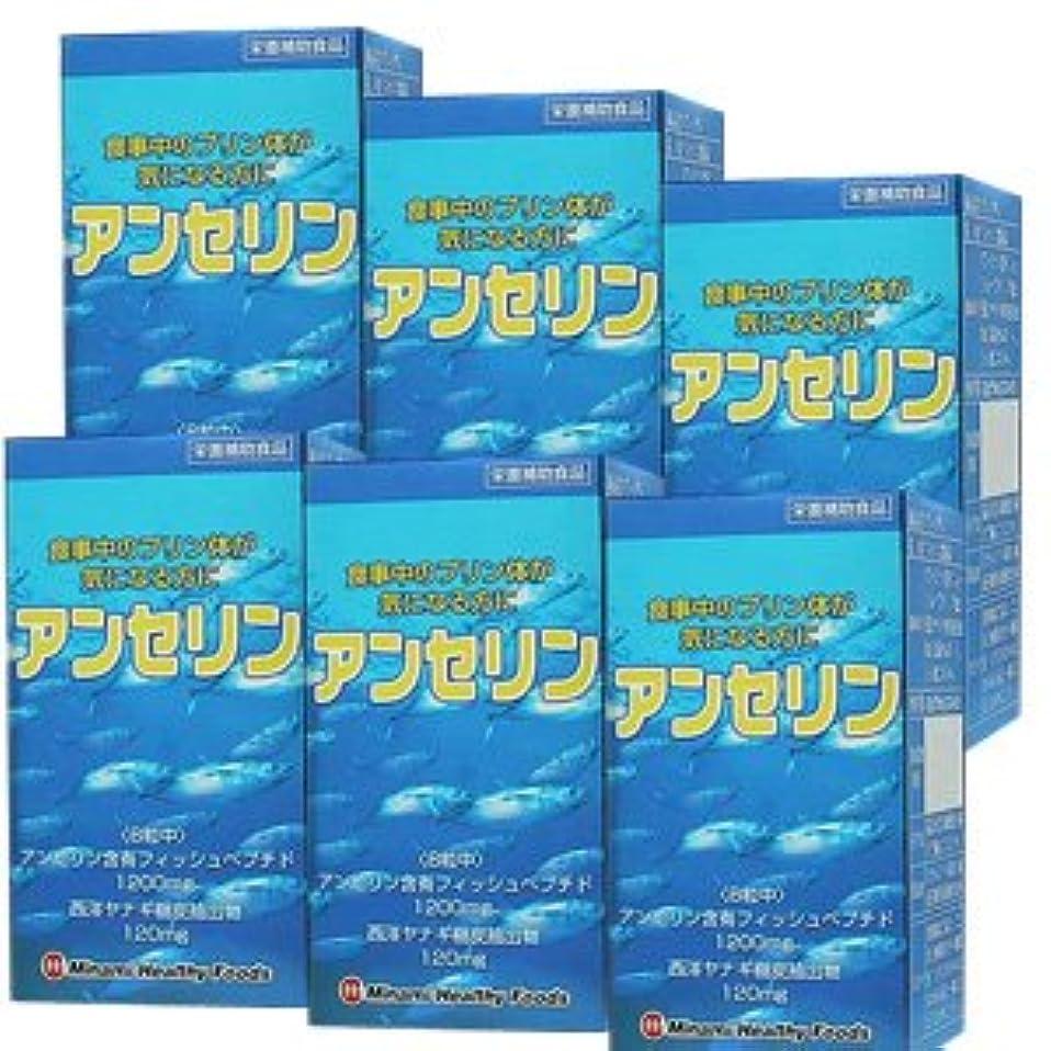 購入勢いローズ【6個】 アンセリン 240粒x6個 4945904016138-6