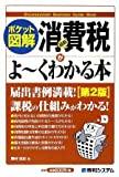 ポケット図解 最新消費税がよ~くわかる本[第2版]