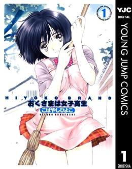 [こばやしひよこ]のHIYOKO BRAND おくさまは女子高生 1 HIYOKO BRAND おくさまは女子高生 モノクロ版 (ヤングジャンプコミックスDIGITAL)