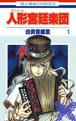 人形(ギニョール)宮廷楽団 1 (花とゆめコミックス)