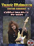 マイナスワンCD付 イングヴェイマルムスティーン/ギターカラオケ (Best hit artists guitar hero c)